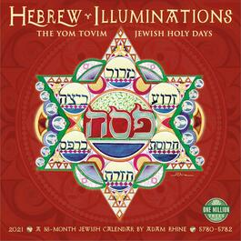 Hebrew Illuminations Wall Calendar